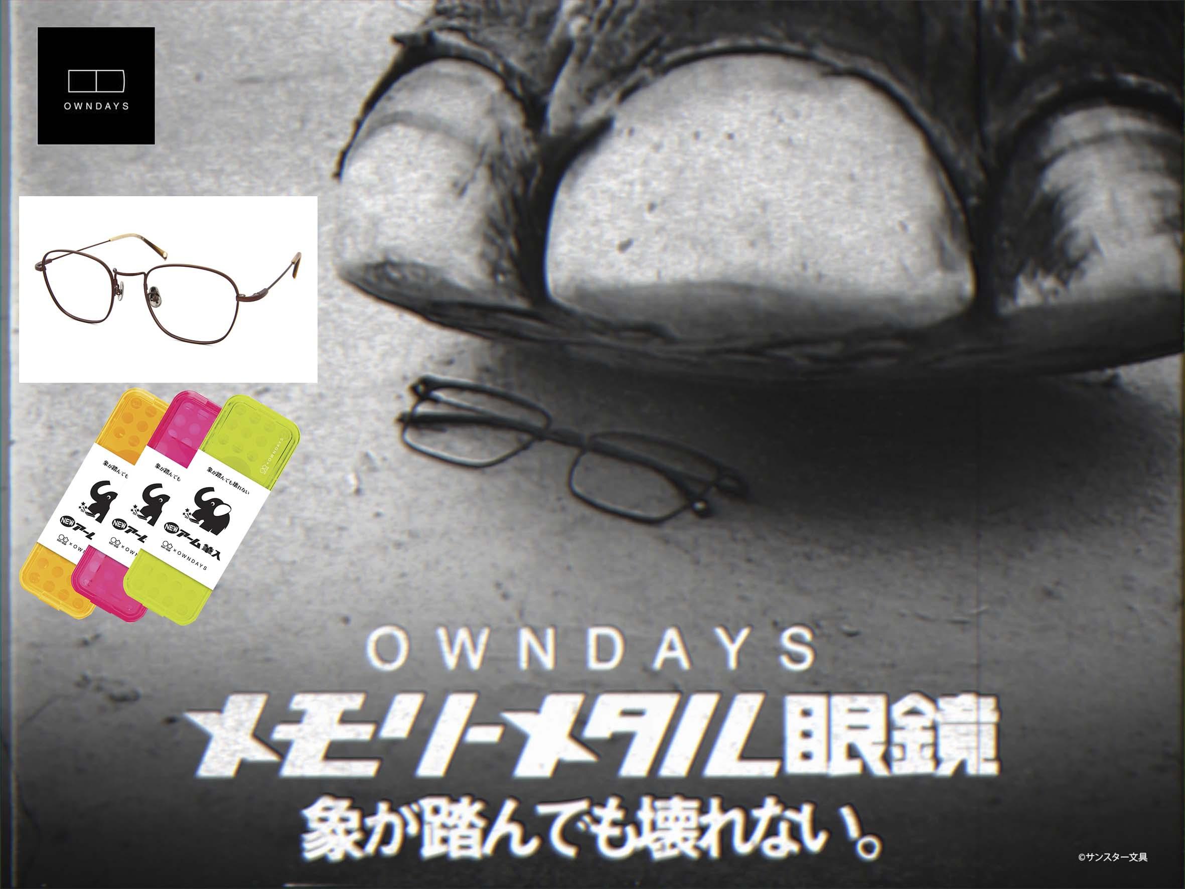 象が踏んでも壊れない メガネ OWNDAYS & サンスター文具