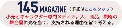 145magazine説明(1)