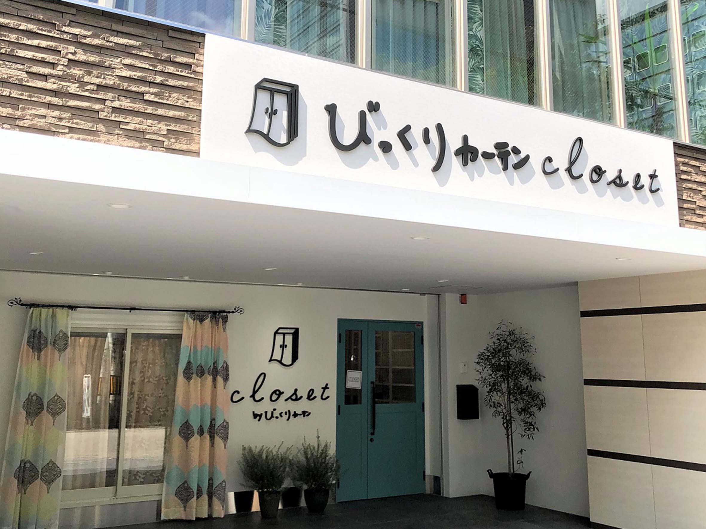 """Surprised Curtain CLOSET"" Osaka Open Interior Dream Space"