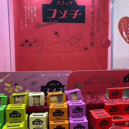 Toyama Rice Toshiro Ebi Entrusted to Toyama Ai of Hinode Confectionery