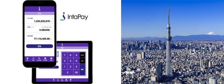 東京スカイツリー に IntaPay 多種 スマホ決済 を瞬時に判別