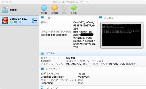 VirtualBoxで確認している画像