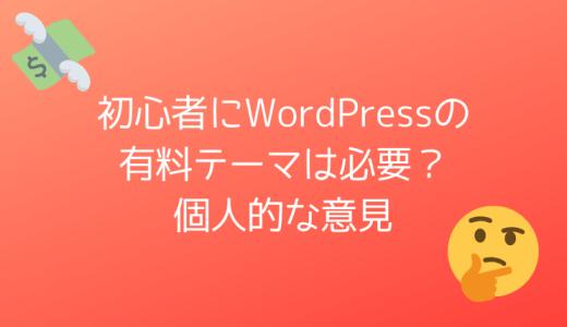 初心者にWordPressの有料テーマは必要?個人的な意見