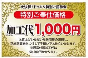 仕立代1000円