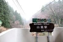 弥彦山ロープウェイ