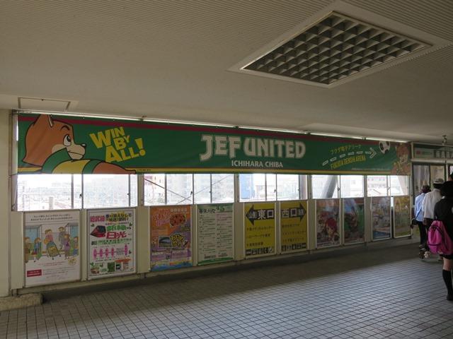 JR蘇我駅の駅舎内コンコース
