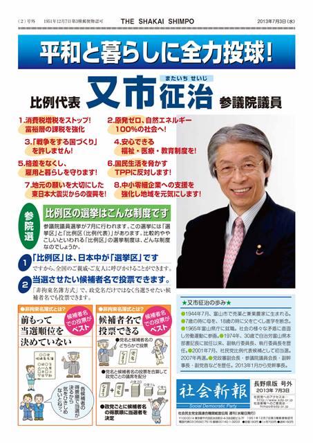 社会新報号外/再校正_page002