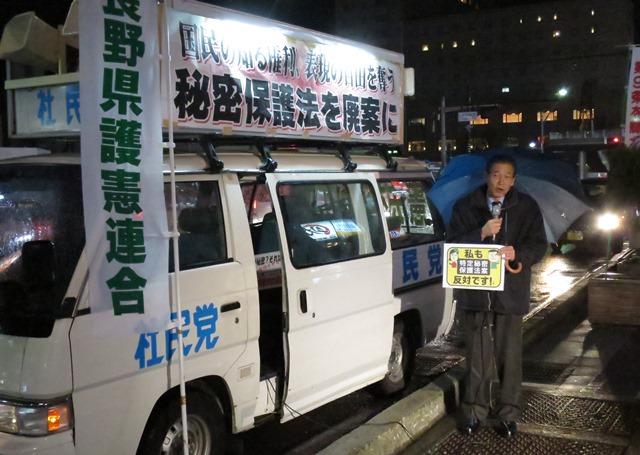 弁士は長野地区護憲連合代表委員の竹内久幸県議。私も県護憲連合事務局長としてマイクをとり訴えました。