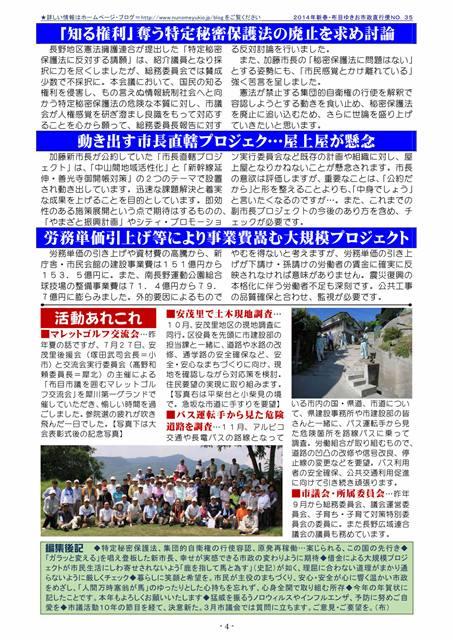 140130市政直行便NO.35_c_page004 - コピー