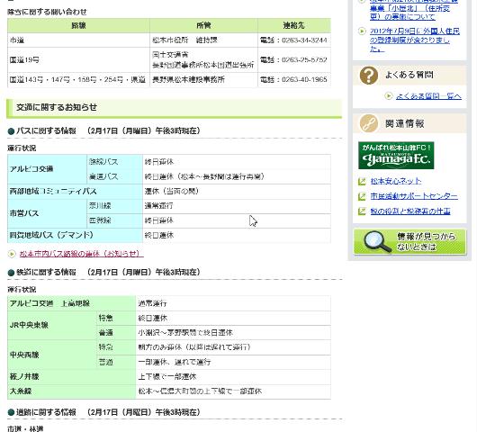 松本市のホームページより
