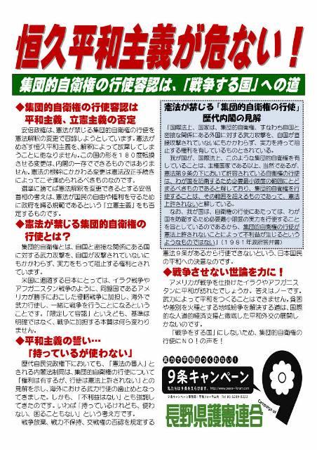 140503憲法記念日チラシ(護憲)_page001