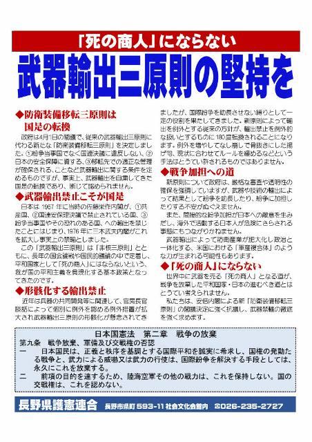 140503憲法記念日チラシ(護憲)_page002