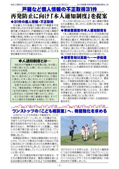 140608gikainews_36_page003