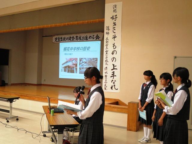 裾花中学校生徒会の活動発表