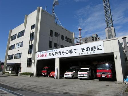長野市中央消防署180