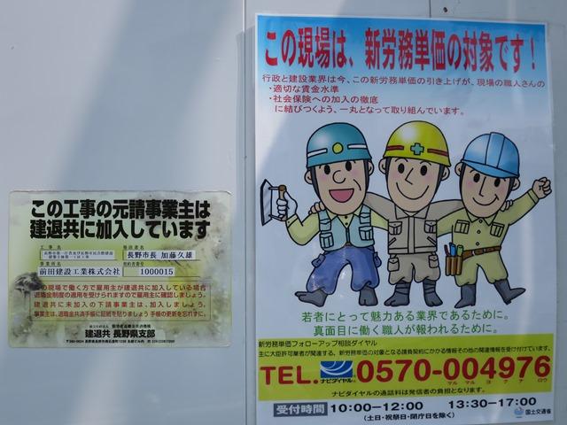 庁舎・芸術館の建設現場のフェンスで。国道交通省のポスター。現場労働者からの直接の問い合わせは今の所ないようです。