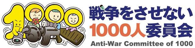 anti-war committee of 1000