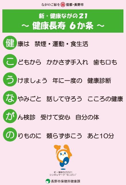 健康長寿6カ条_page0001