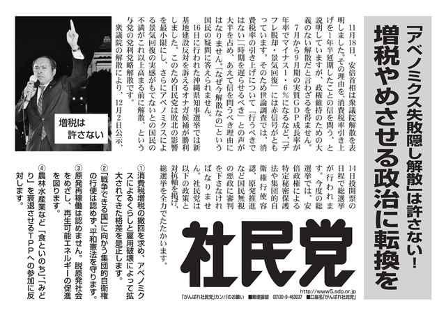 141125社会新報号外・長野県版_page002