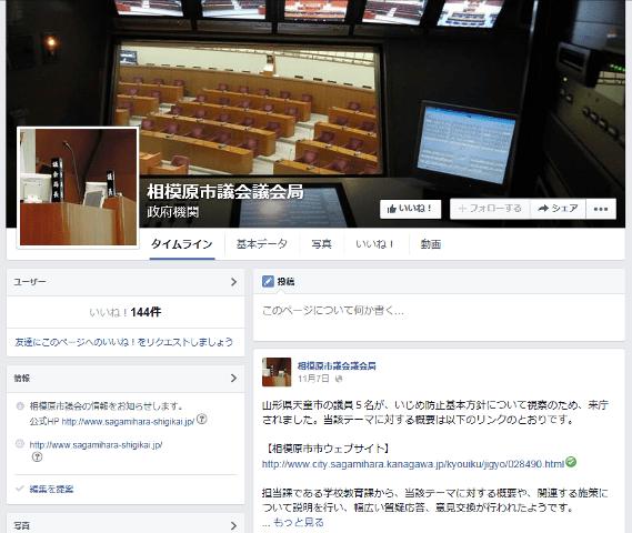 相模原市議会フェイスブック
