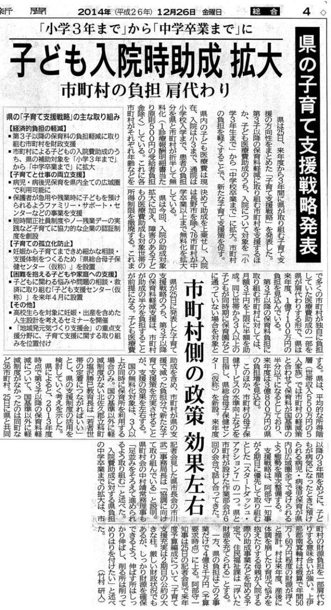 20141226県子育て支援戦略・信毎報道