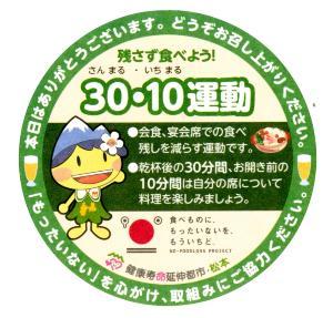 松本市のPR用コースター