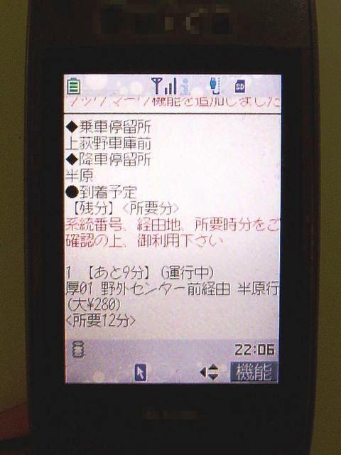 神奈川中央交通の携帯電話のバスロケ