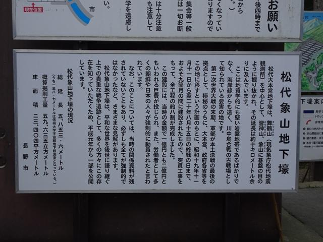 長野市が修正した地下壕前の案内板