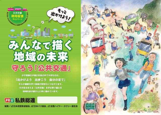 2017公共交通利用促進ポスター
