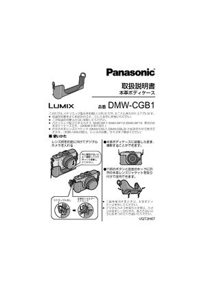 DMC-GF1 (パナソニック) の取扱説明書・マニュアル