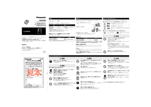 DMC-FX77 (パナソニック) の取扱説明書・マニュアル