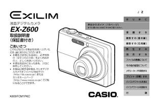 EXILIM ZOOM EX-Z600 (カシオ) の取扱説明書・マニュアル