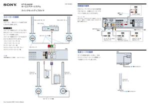 HT-SL800W (ソニー) の取扱説明書・マニュアル