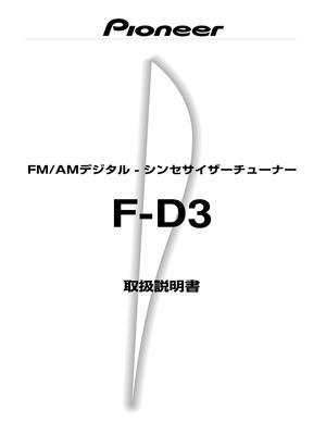 F-D3 (パイオニア) の取扱説明書・マニュアル