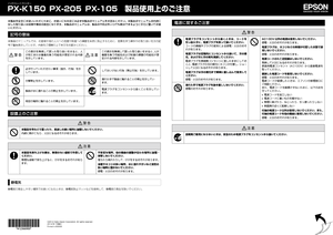 PX-K150 (エプソン) の取扱説明書・マニュアル