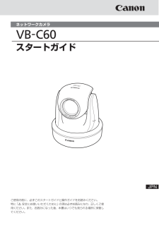 VB-C60 (キヤノン) の取扱説明書・マニュアル
