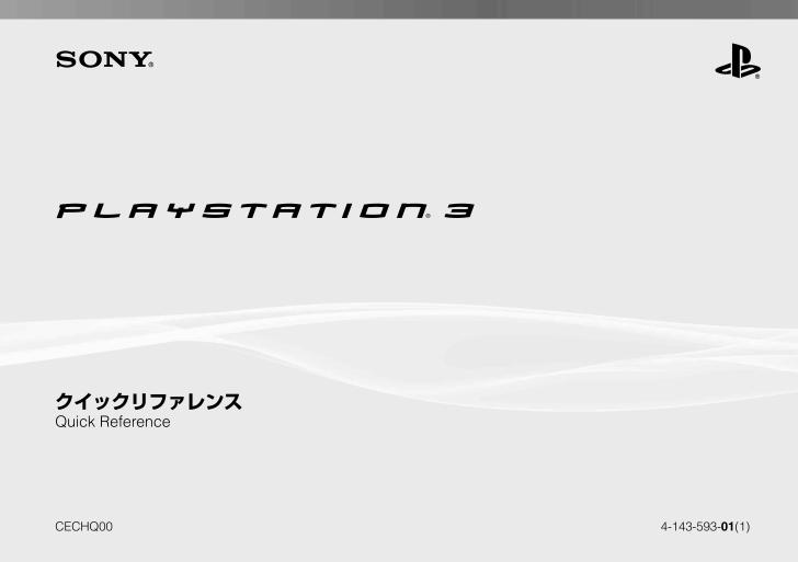 ソニー PS3の取扱説明書・マニュアル PDF ダウンロード [全32ページ 1.58MB]
