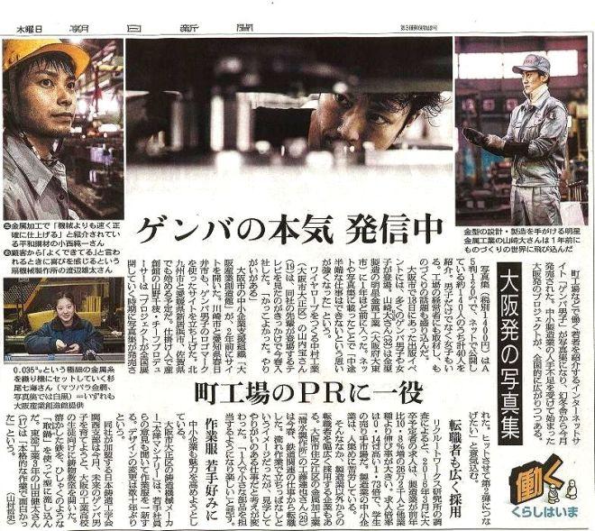 2015-11-26朝日新聞朝刊9面 ゲンバ男子