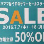 夏物全品50%OFF!! セール開催中☆