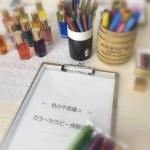 【募集】色の不思議☆カラーセラピー体験講座 参加募集!