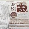 【学生服リサイクル・Pascl(パスクル)】『新潟よみうり』さんに掲載いただきました^^