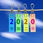 2020年 あけましておめでとうございます!