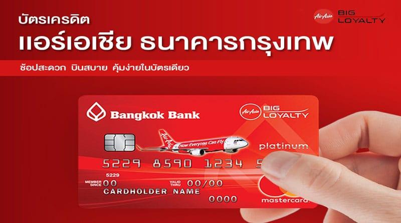 บัตรเครดิต แอร์เอเชีย แพลท นัม มาสเตอร์การ์ด ธนาคารกรุงเทพ
