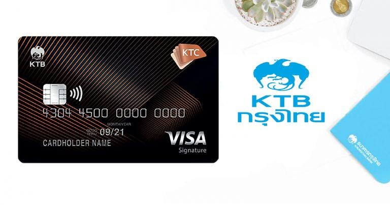 บัตรเครดิต KTC VISA SIGNATURE 2