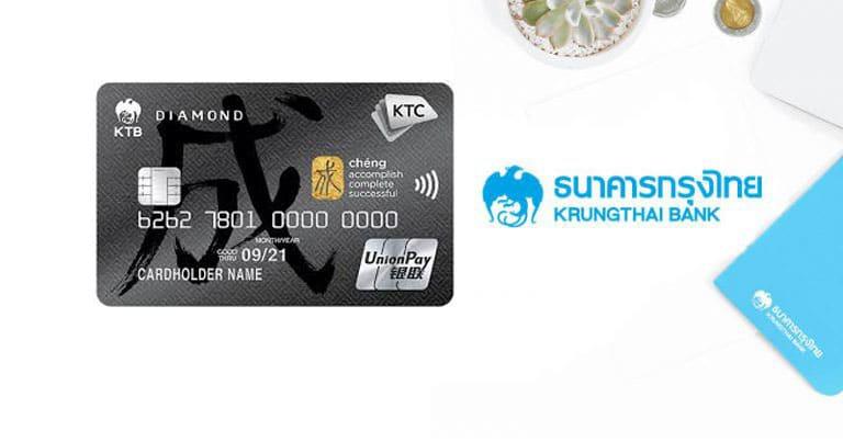 บัตรเครดิต KTC UNIONPAY DIAMOND
