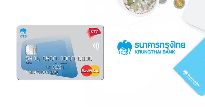 KTC Classic MasterCard