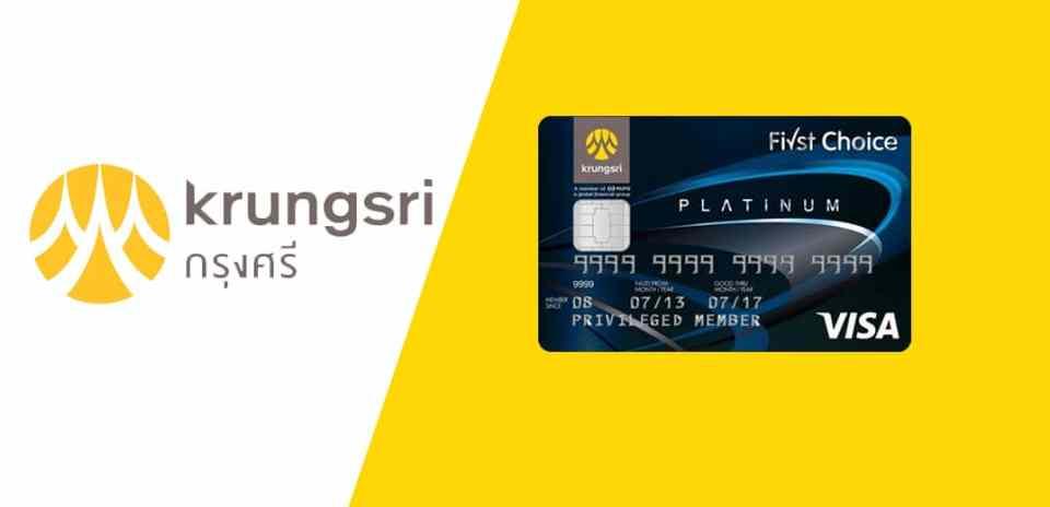 Krungsri First Choice Visa Platinum Card