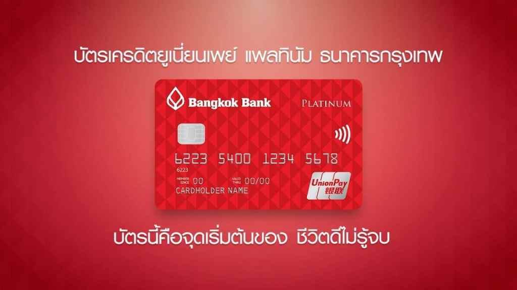 บัตรเครดิตเน้นการท่องเที่ยว ที่คนรักการเดินทางจะต้องมีติดตัวให้ได้ 4
