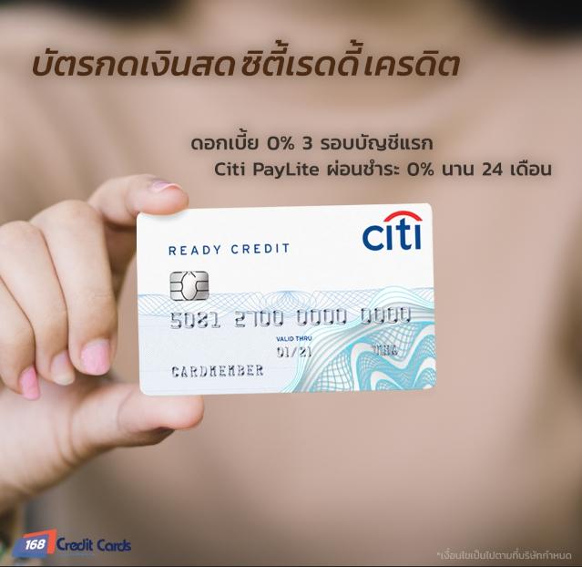 Citi Bank Ready Credit