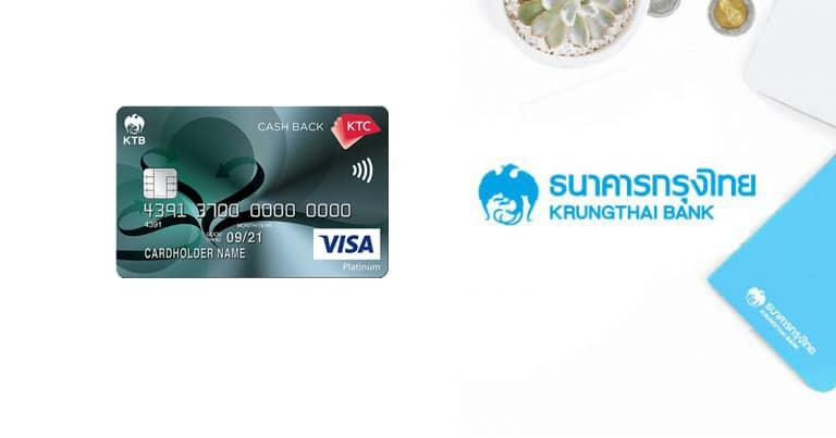 บัตรเครดิต KTC Cash Back Visa Platinum-บัตรกรุงไทย (KTC)
